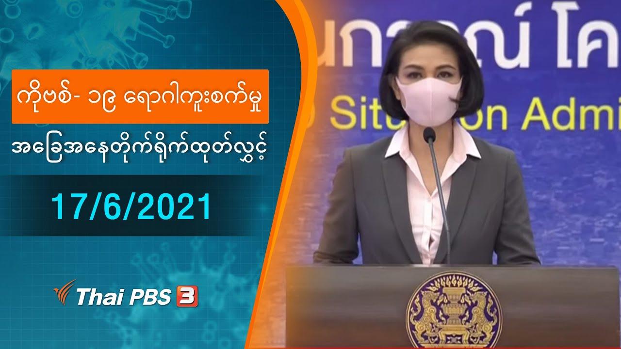 ကိုဗစ်-၁၉ ရောဂါကူးစက်မှုအခြေအနေကို သတင်းထုတ်ပြန်ခြင်း (17/06/2021)