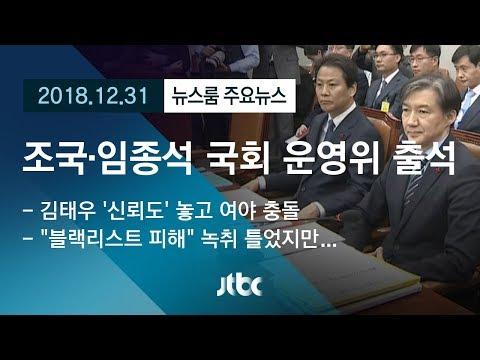 [뉴스룸 모아보기] 조국·임종석 국회 출석…운영위 하루종일 '공방전'