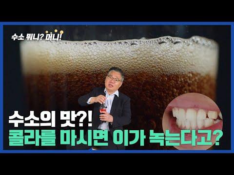 [수소뭐니?머니!]수소의 맛! 탄산음료를 마시면 이가 녹을까?