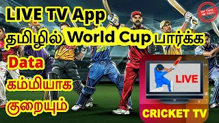 How to watch free icc world cup 2019 live on mobile telugu