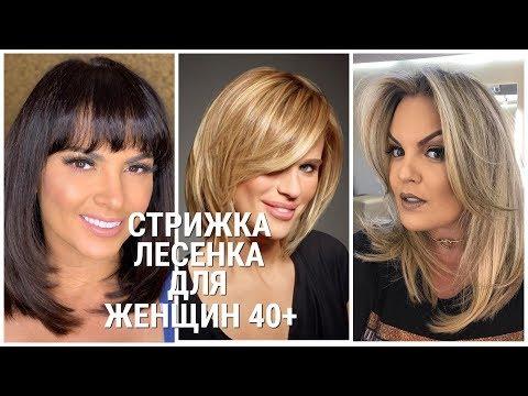 СТРИЖКА ЛЕСЕНКА - 2020 ДЛЯ ЖЕНЩИН 40+ / HAIRCUT LADDER-2020 FOR WOMEN 40+ photo