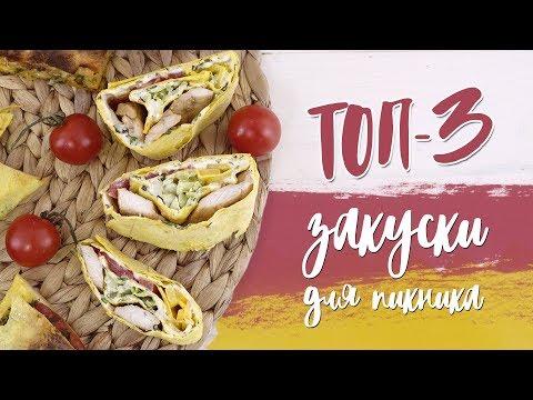 3 закуски с лавашем для пикника [Рецепты Bon Appetit]