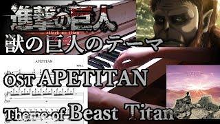 SCORE楽譜「APETITAN」獣の巨人のテーマ Attack on Titan OST サントラ 進撃の巨人 Sawano Hiroyuki