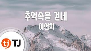 [TJ노래방] 추억속을걷네 - 이선희(Lee, Sun-Hee) / TJ Karaoke