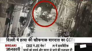 Delhi: CCTV footage captures brutal murder in New Usmanpur area