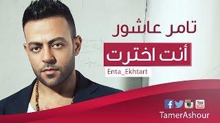 Tamer Ashour - Enta Ekhtart / تامر عاشور - إنت إخترت