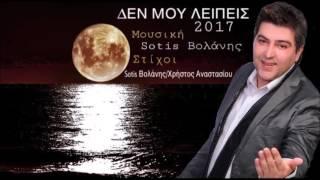 Sotis Βολάνης 2017 Official ΔΕΝ ΜΟΥ ΛΕΙΠΕΙΣ
