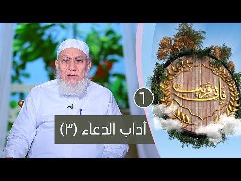 أداب الدعاء (3)  ح6   فإني قريب   الشيخ شعبان درويش