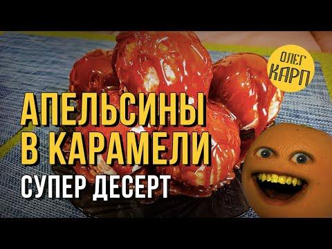 Апельсины в карамели.  Обалденный десерт. Пошагово. Делаем сами. // Олег Карп photo