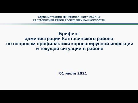 Брифинг по вопросам эпидемиологической ситуации в Калтасинском районе от 01 июля 2021 года