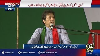 Imran Khan Speech at Nishtar Park Jalsa in Karachi 06-09-2016 - 92NewsHD