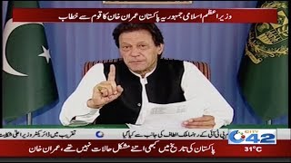 Prime Minister Imran Khan First Speech To The Nation | 19 Aug 2018 | City 42 width=