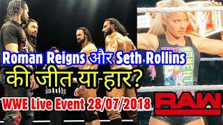 Roman Reigns और Seth Rollins की जबरदस्त हार या जीत ? WWE Raw Live Event 28/07/18