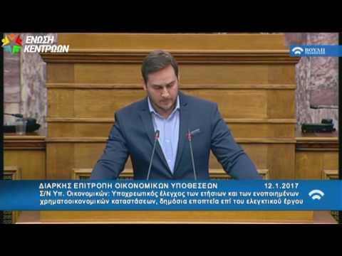 Μ. Γεωργιάδης / Επιτροπή Οικονομικών Υποθέσεων / 12-01-2017