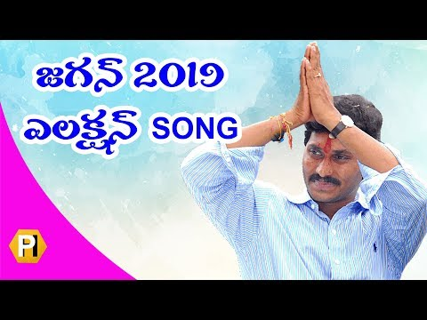 Download thumbnail for YSRCP Election Campaign Songs For 2019 YSR