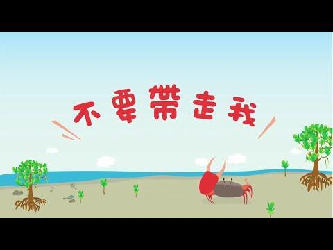 「自然博士」教育動畫:不要帶走我 - YouTube