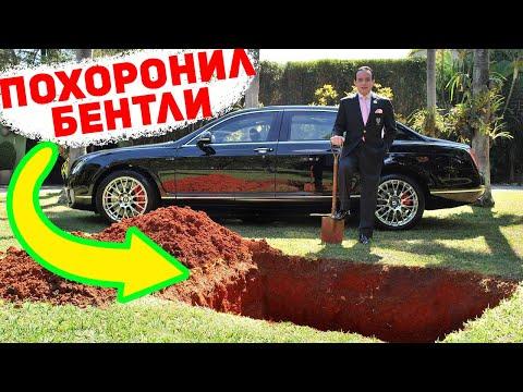 Миллиардер закопал свою машину, чтобы доказать свою точку зрения