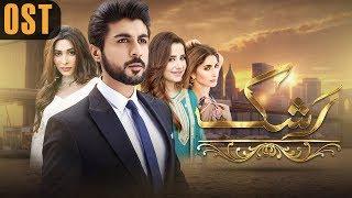 Pakistani Drama | Rashk - OST | Express Entertainment Dramas