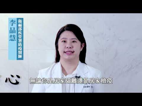 不要趴趴走【行政院防疫宣導影片】 - YouTube