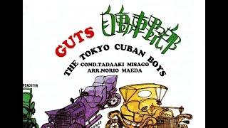 東京キューバン ボーイズ The Tokyo Cuban Boys - Black Magic Woman