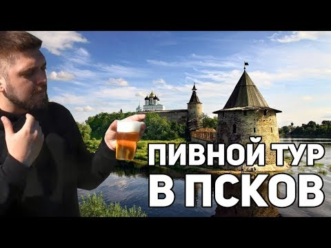 Пивной тур в Псков photo