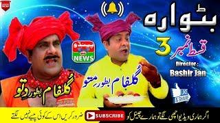 Dittu Ka  Batwara 3// Full Funny Drama /// Pendu News//gulfam
