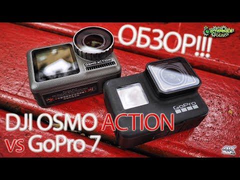 DJI OSMO ACTION vs GOPRO 7 ОБЗОР и СРАВНЕНИЕ (4K) photo