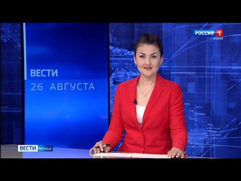 Вести-Коми 26.08.2021