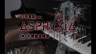 Tokyo Ghoul:re OP Asphyxia piano 【HarmonicStudio】