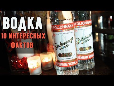 ВОДКА - 10 САМЫХ ИНТЕРЕСНЫХ ФАКТОВ photo