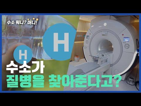[수소뭐니?머니!]폭탄도 만들고 물도 만드는 수소, MRI도 쓰...