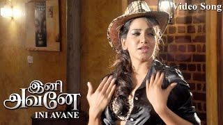 Ini Avane - Nenjil Kuthikava Video Song  | Santhosh, Pavani Reddy | Sampathraj width=