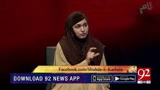 Shuhda E Karbala - Mah E Muharram Ul Haram - Hurmat Adaab aur Faraiz | 12 Sep 2018 | 92NewsHD