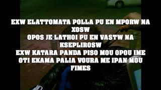 Rempellos - Exw Katara (W/Lyrics)