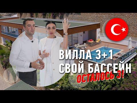 Вилла 3+1 в шикарном комплексе в Каргыджаке! Недвижимость в Турции photo