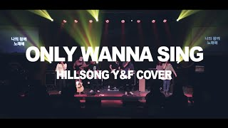 [LiveCLIP]래디컬워십 Only wanna sing Hillsong Y&F Cover