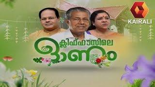 ക്ലിഫ് ഹൗസിലെ ഓണം: A Chat With Pinarayi Vijayan & Wife Kamala | 6th Sept 2017 | Full Episode