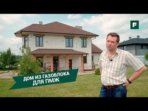Дом из газоблока: детали стройки и особенности инженерных систем // FORUMHOUSE