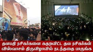 தளபதி ரசிகர்களை கதறவிட்ட விஸ்வாசம் திருவிழா!! -Viswasam Trailer Thala Fans Celebration | Ajith Kumar