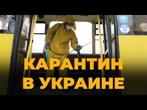 Иск о незаконности карантина в Украине