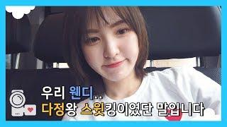 웬디의 스윗학개론 WENDY's Introduction To Sweetness♥ | 레드벨벳 아이컨택캠📹 시즌3