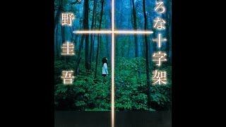 【紹介】虚ろな十字架 光文社文庫 (東野 圭吾)