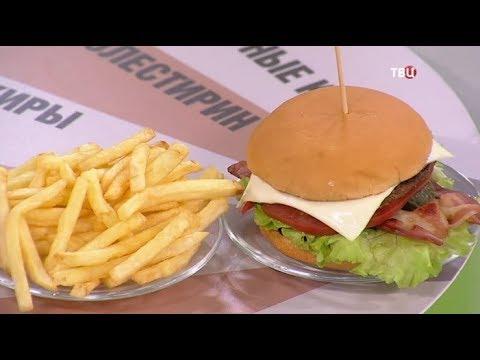 Здоровые бургеры. Доктор И...