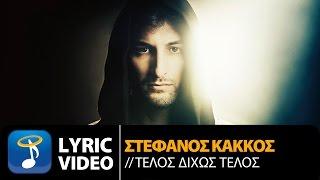 Στέφανος Κάκκος - Τέλος Δίχως Τέλος | Stefanos Kakkos- Telos Dihos Telos (Official Lyric Video)