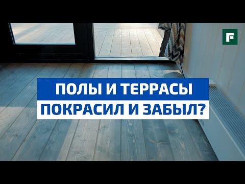 Деревянные полы и террасы: особенности обработки // FORUMHOUSE