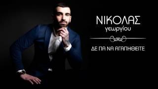 Νικόλας Γεωργίου - Δε Πα Να Αγαπηθείτε | De Pa Na Agapitheite (Official Lyrics Video)
