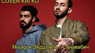 MiyaGi [Λ S Λ T Λ ] ft Эндшпиль - Санавабич (COVER KRI KO)