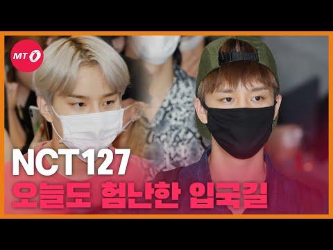 '오늘도 험난한 입국길' 일본 공연 끝내고 돌아온 NCT...