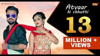 Atvaar Ki Chhutti # Anjali Raghav # Sonu Garanpuria # Pawan Pilania # VR. Bros Latest Song 2017