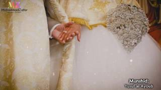 Wedding Nasheed (Daff Drums) | زفة تعابير الفرح - يوسف الأيوب | Yusuf al Ayoub